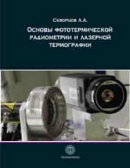 Основы фототермической радиометрии и лазерной термографии ISBN 978-5-94836-493-3