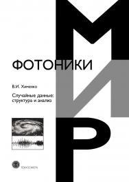 Случайные данные: структура и анализ ISBN 978-5-94836-497-1