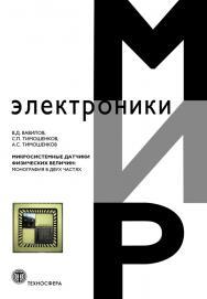 Микросистемные датчики физических величии: монография в двух частях ISBN 978-5-94836-498-8