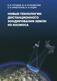 Новые технологии дистанционного зондирования Земли из космоса ISBN 978-5-94836-502-2