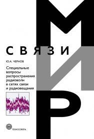 Специальные вопросы распространения радиоволн в сетях связи и радиовещания ISBN 978-5-94836-503-9