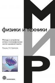 Методы и устройства оптико-голографических систем архивной памяти ISBN 978-5-94836-507-7
