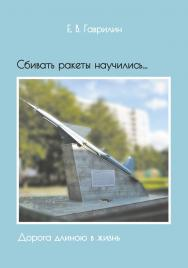 Сбивать ракеты научились… (Дорога длиною в жизнь) ISBN 978-5-94836-509-1