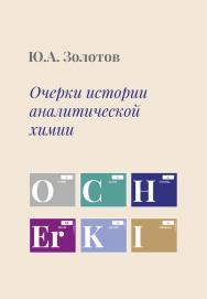 Очерки истории аналитической химии ISBN 978-5-94836-516-9
