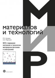 МОС-гидридная эпитаксия в технологии материалов фотоники и электроники ISBN 978-5-94836-521-3