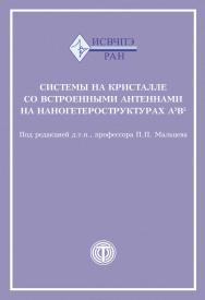 Системы на кристалле со встроенными антеннами на наногетероструктурах А3В5 ISBN 978-5-94836-526-8