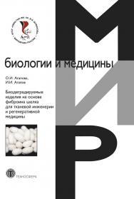 Биодеградируемые изделия на основе фиброина шелка для тканевой инженерии и регенеративной медицины ISBN 978-5-94836-528-2