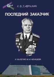 Последний заказчик (к 100-летию М.И. Ненашева) ISBN 978-5-94836-530-5