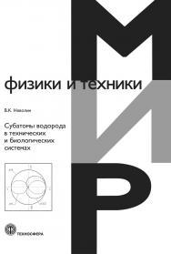 Субатомы водорода в технических и биологических системах ISBN 978-5-94836-535-0