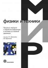 Процессы передачи и обработки информации в системах со сложной динамикой ISBN 978-5-94836-541-1