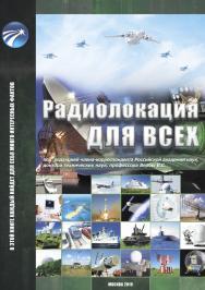 Радиолокация для всех ISBN 978-5-94836-555-8