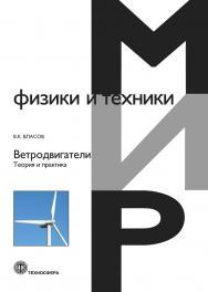 Ветродвигатели. Теория и практика ISBN 978-5-94836-592-3