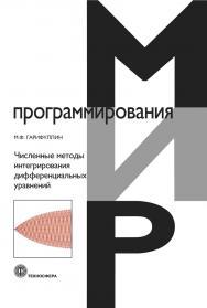 Численные методы интегрирования дифференциальных уравнений. ISBN 978-5-94836-597-8