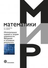 Интегральные оценки в теории надежности. Введение и основные результаты ISBN 978-5-94836-598-5