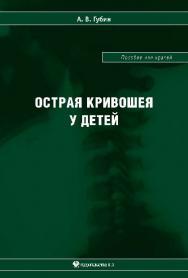 Острая кривошея у детей: Пособие для врачей ISBN 978-5-94869-107-7