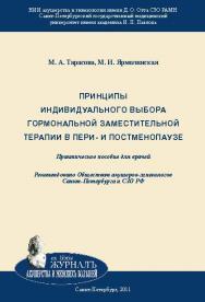Принципы индивидуального выбора гормональной заместительной терапии в пери- и постменопаузе: Практическое пособие для врачей ISBN 978-5-94869-122-0