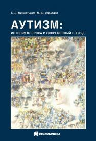 Аутизм: история вопроса и современный взгляд ISBN 978-5-94869-144-2