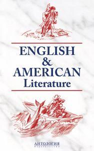 English & American Literature = Английская и американская литература ISBN 978-5-94962-123-3