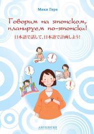 Говорим на японском, планируем по-японски : учебно-методическое пособие ISBN 978-5-94962-269-8