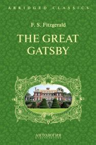 The Great Gatsby = Великий Гэтсби : книга для чтения на английском языке ISBN 978-5-94962-285-8
