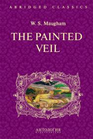 The Painted Veil = Узорный покров : книга для чтения на английском языке ISBN 978-5-94962-288-9