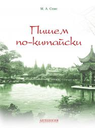 Пишем по-китайски : Учебно-методическое пособие ISBN 978-5-94962-291-9