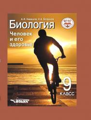 Биология. Человек и его здоровье : учеб. для учащихсяся 9 кл. общеобразоват. организаций ISBN 978-5-9500114-8-1
