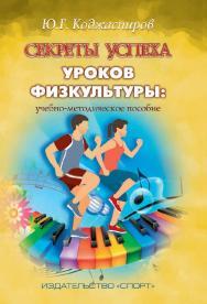 Секреты успеха уроков физкультуры ISBN 978-5-9500178-2-7