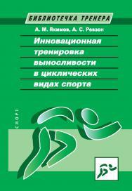 Инновационная тренировка выносливости в циклических видах спорта. ISBN 978-5-9500178-3-4