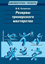 Резервы тренерского мастерства ISBN 978-5-9500178-5-8