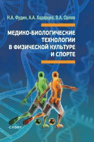 Медико-биологические технологии в физической культуре и спорте ISBN 978-5-9500178-7-2