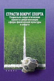 Страсти вокруг спорта: социально-педагогические проекты реорганизации сферы физической культуры и спорта ISBN 978-5-9500179-0-2