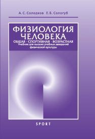 Физиология человека. Общая. Спортивная. Возрастная ISBN 978-5-9500179-3-3