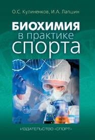 Биохимия в практике спорта ISBN 978-5-9500179-7-1