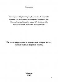 Интеллектуальная и творческая одаренность. Междисциплинарный подход ISBN 978-5-9500354-1-8