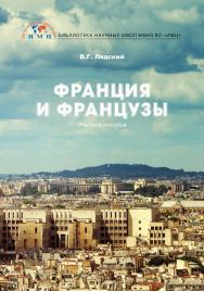 Франция и французы: Учебное пособие. 2-е изд., испр. и доп. ISBN 978-5-9500469-1-9