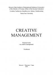 Creative management / Practical work. Publishing house Scientific Advise ISBN 978-5-9500999-5-3