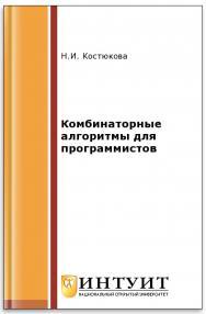 Графы и их применение. Комбинаторные алгоритмы для программистов ISBN 978-5-9556-0069-7