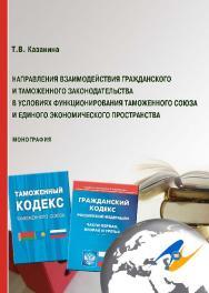 Направления взаимодействия гражданского и таможенного законодательства в условиях функционирования Таможенного союза и Единого экономического пространства ISBN 978-5-9590-0405-7