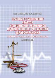 Правовое обеспечение статуса медицинских работников ведомственных учреждений здравоохранения (теоретико-административные аспекты) ISBN 978-5-9590-0410-1