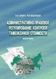 Административно-правовое регулирование контроля таможенной стоимости ISBN 978-5-9590-0775-1