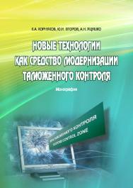 Новые технологии как средство модернизации таможенного контроля ISBN 978-5-9590-0783-6