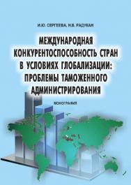 Международная конкурентоспособность стран в условиях глобализации: проблемы таможенного администрирования ISBN 978-5-9590-0789-8