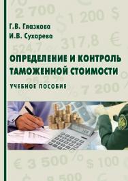 Определение и контроль таможенной стоимости ISBN 978-5-9590-0805-5
