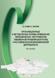 Организационные и методические основы применения экономических инструментов таможенной проверки (контроля) участников внешнеэкономической деятельности ISBN 978-5-9590-0816-1