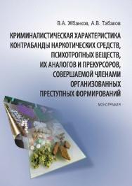 Криминалистическая характеристика контрабанды наркотических средств, психотропных веществ, их аналогов и прекурсоров, совершаемой членами организованных преступных формирований ISBN 978-5-9590-0829-1