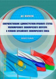 Совершенствование административно-правового статуса уполномоченного экономического оператора в условиях Евразийского экономического союза ISBN 978-5-9590-0840-6