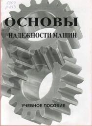 Основы надежности машин ISBN 978-5-9596-0706-7