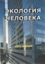 Экология человека ISBN 978-5-9596-0907-8