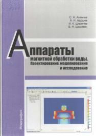 Аппараты магнитной обработки воды. Проектирование, моделирование и исследование ISBN 978-5-9596-0969-6